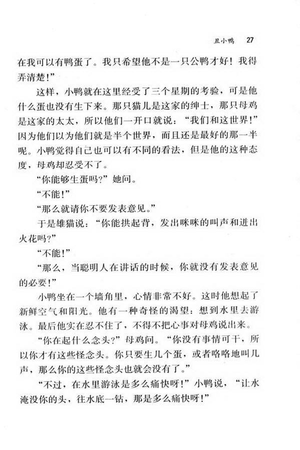 3 丑小鸭(第27页)