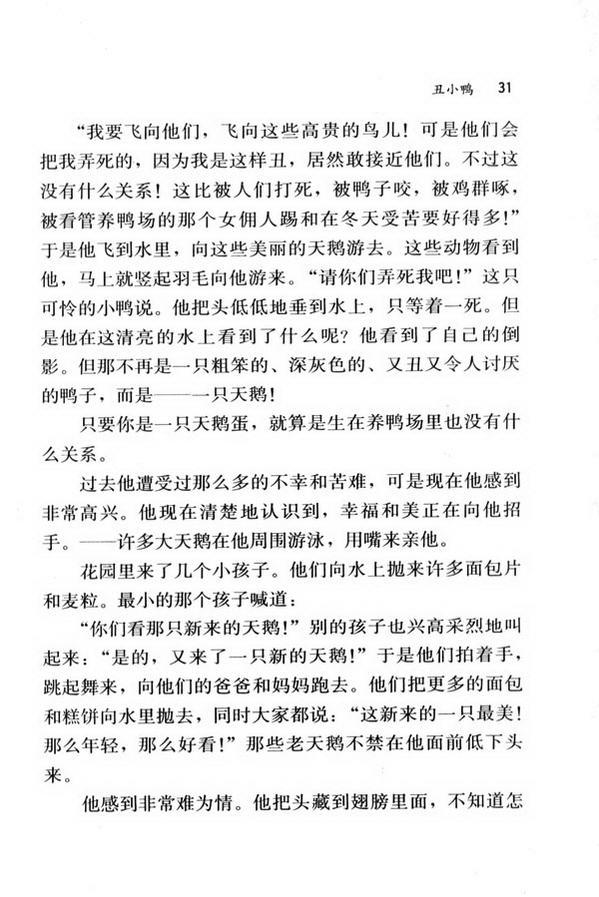 3 丑小鸭(第31页)