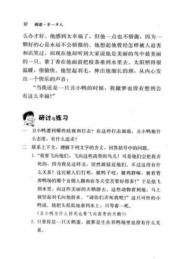 3 丑小鸭(第32页)