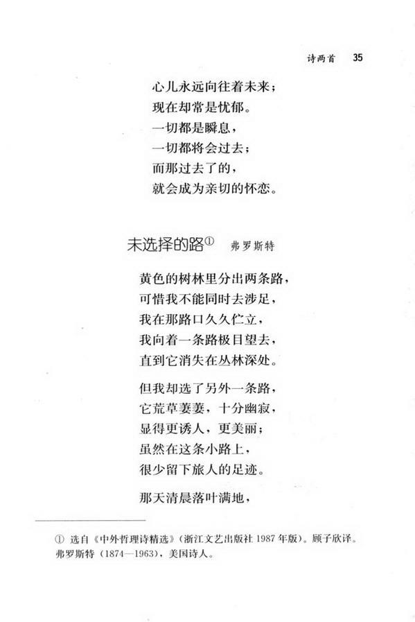 4 诗两首(第35页)