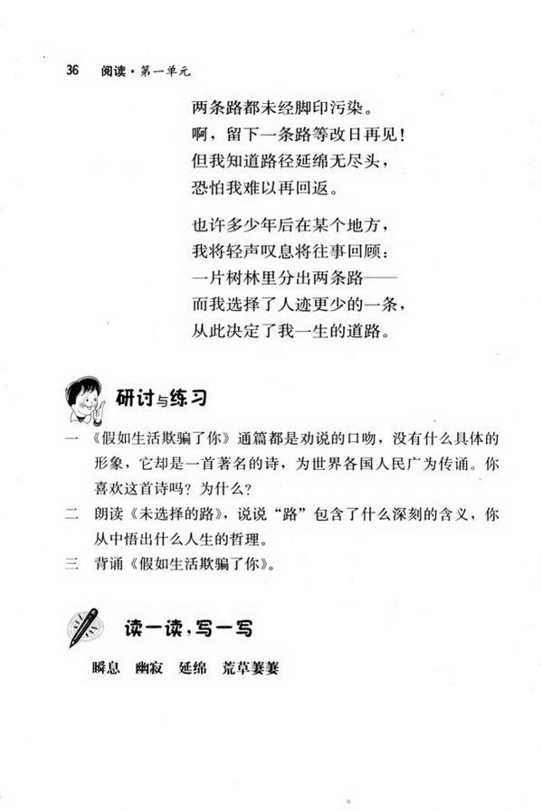 4 诗两首(第36页)
