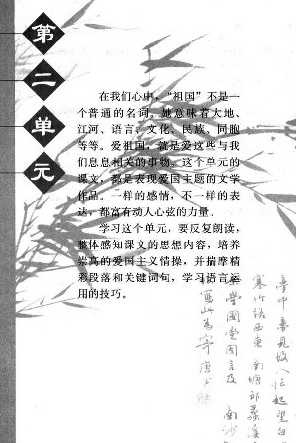 第二单元(第42页)