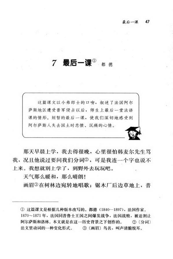 7 最后一课(第47页)