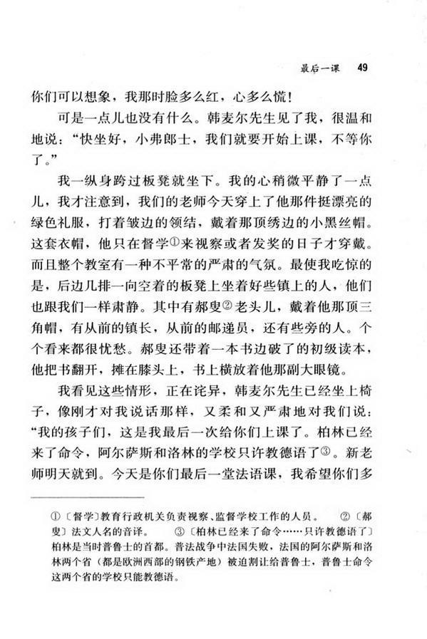 7 最后一课(第49页)