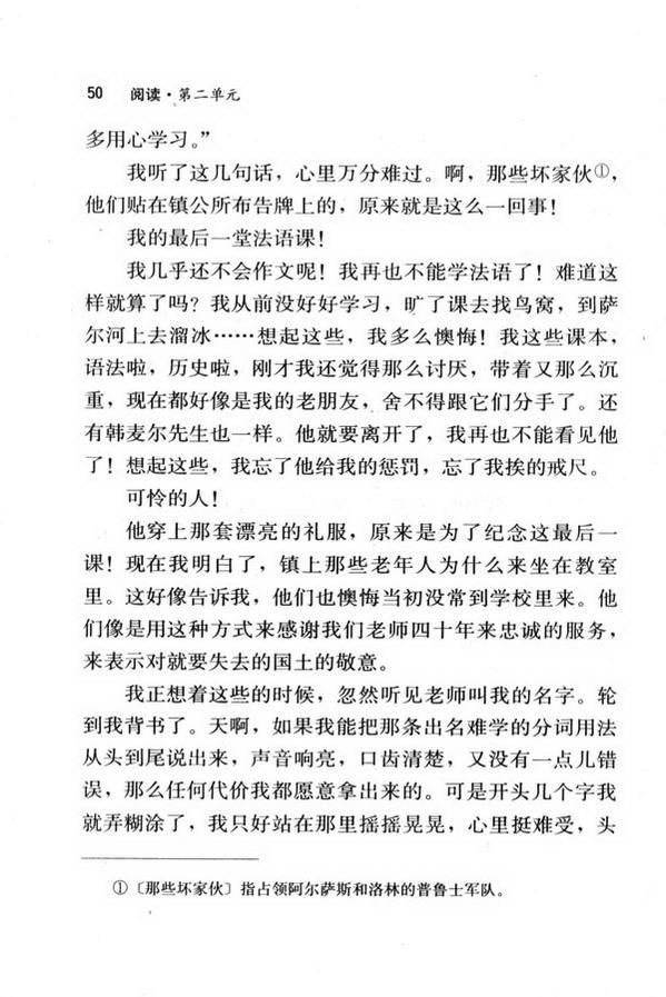 7 最后一课(第50页)