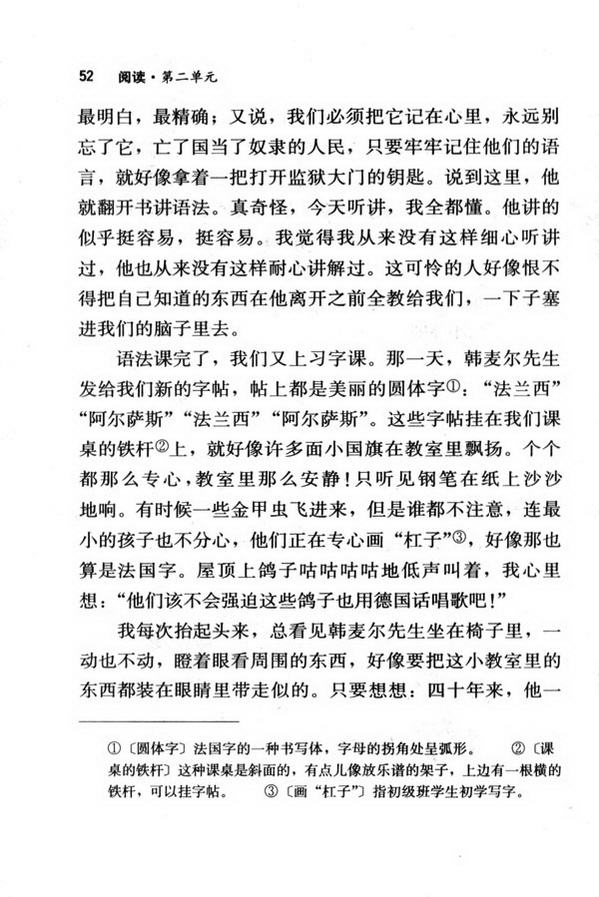 7 最后一课(第52页)