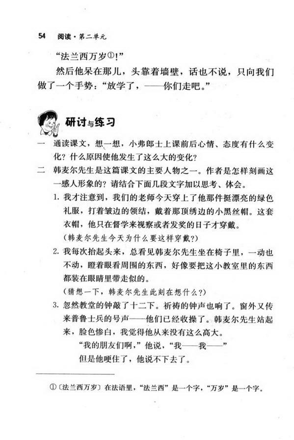 7 最后一课(第54页)