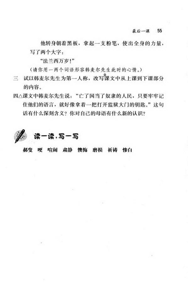 7 最后一课(第55页)