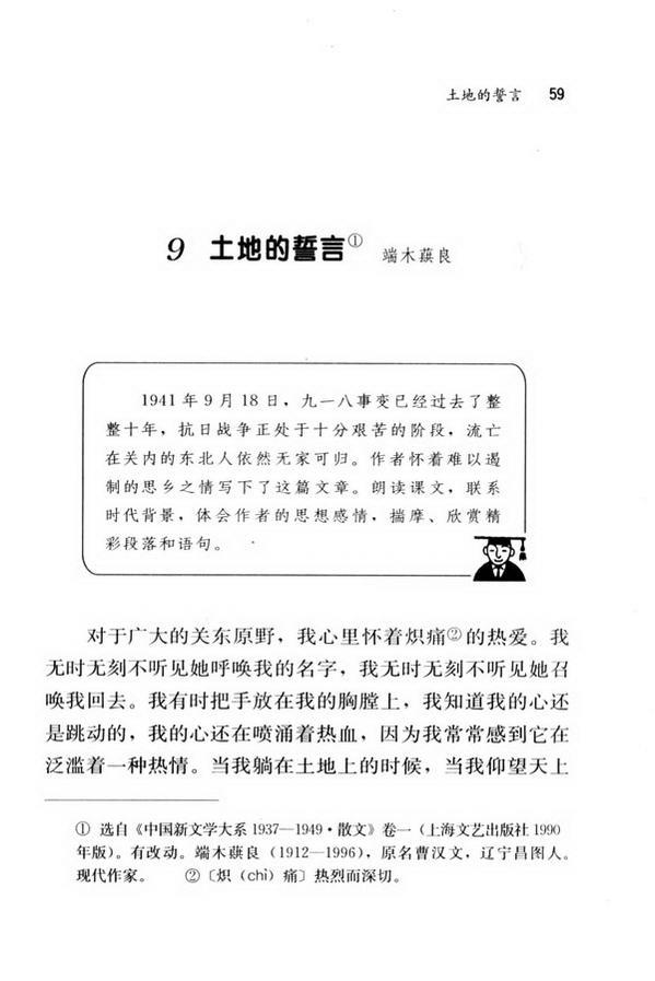 9 土地的誓言(第59页)