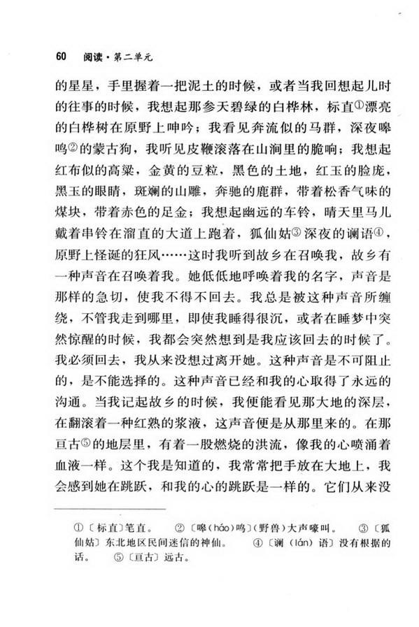 9 土地的誓言(第60页)