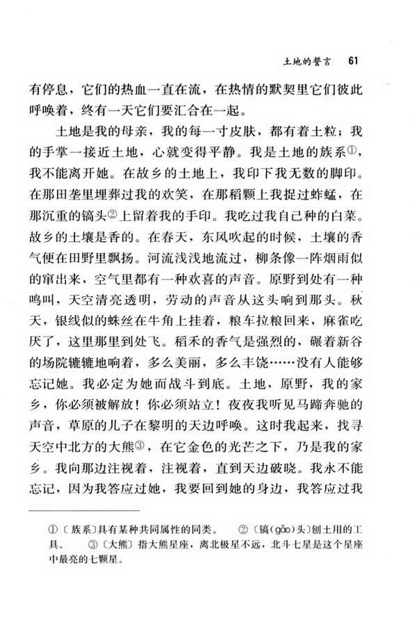 9 土地的誓言(第61页)