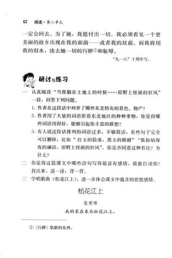9 土地的誓言(第62页)