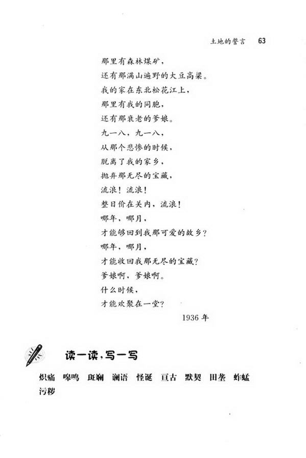9 土地的誓言(第63页)
