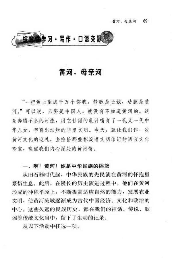 综合性学习·写作·口语交际 黄河,母亲河(第69页)
