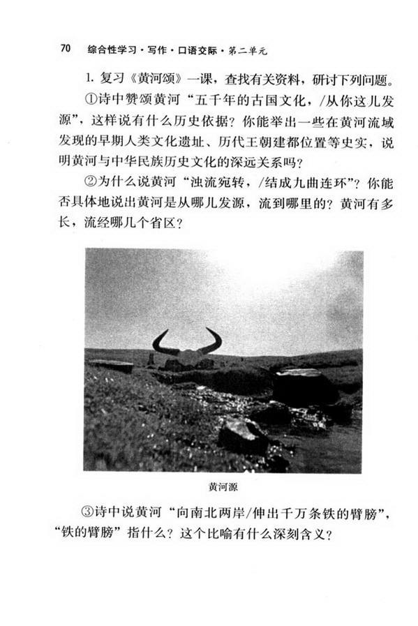 综合性学习·写作·口语交际 黄河,母亲河(第70页)