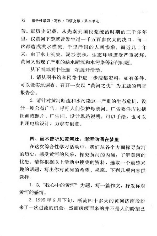 综合性学习·写作·口语交际 黄河,母亲河(第72页)