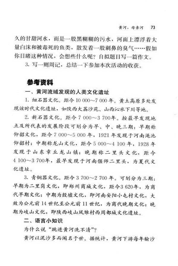 综合性学习·写作·口语交际 黄河,母亲河(第73页)