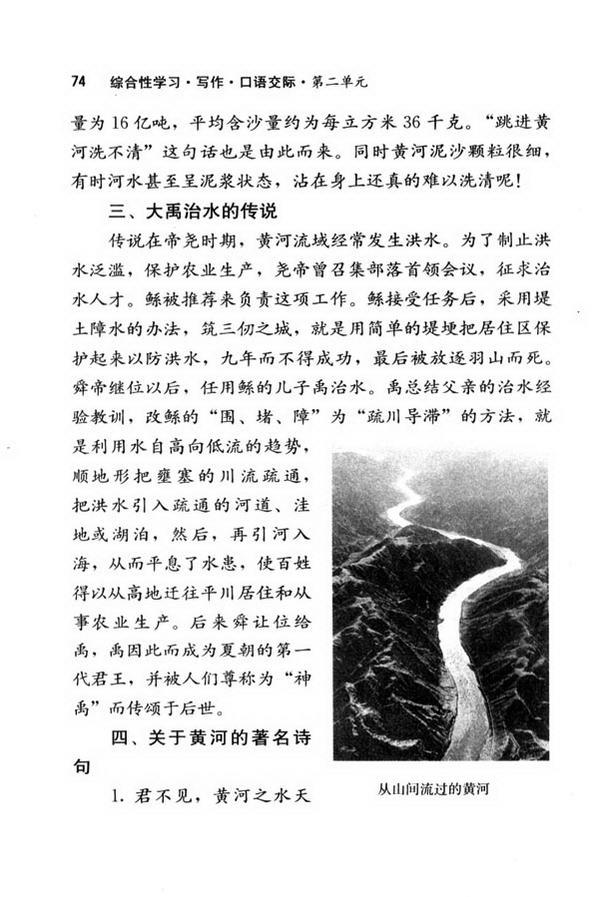 综合性学习·写作·口语交际 黄河,母亲河(第74页)
