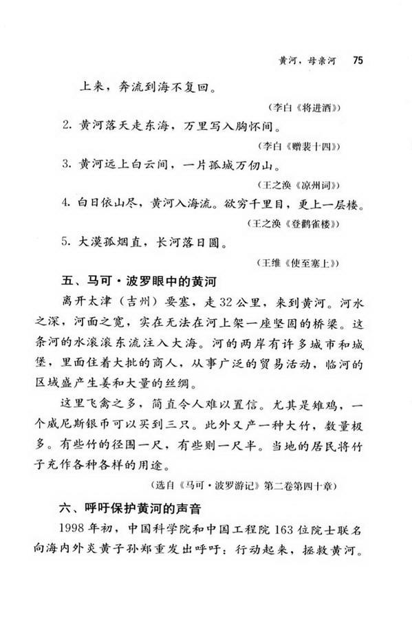 综合性学习·写作·口语交际 黄河,母亲河(第75页)