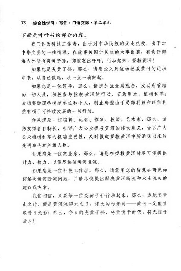 综合性学习·写作·口语交际 黄河,母亲河(第76页)