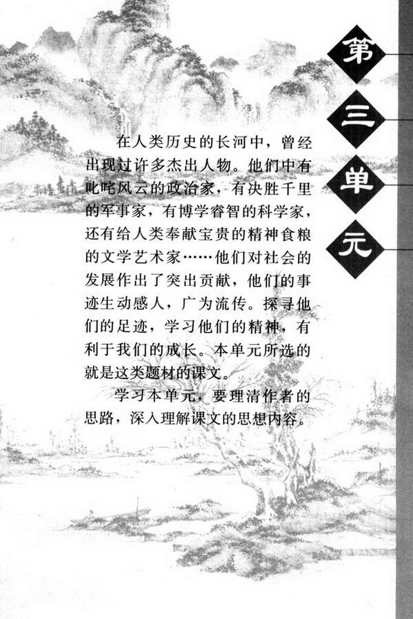 第三单元(第77页)
