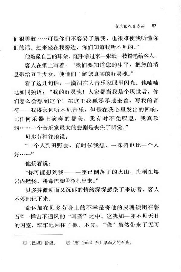 13 音乐巨人贝多芬(第97页)