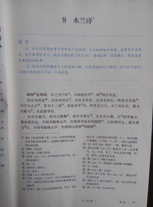 8 木兰诗(第45页)