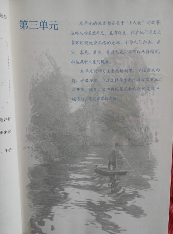 第三单元(第53页)