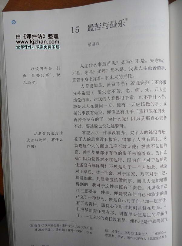 15*最苦与最乐(第96页)