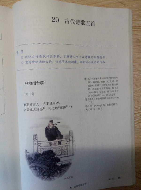 登幽州台歌(第121页)