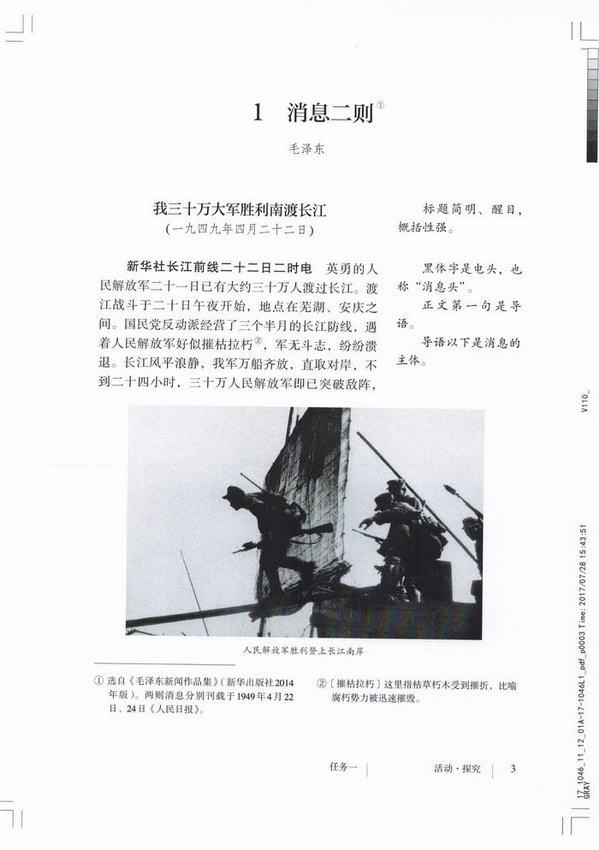 我三十万大军胜利南渡长江(第8页)