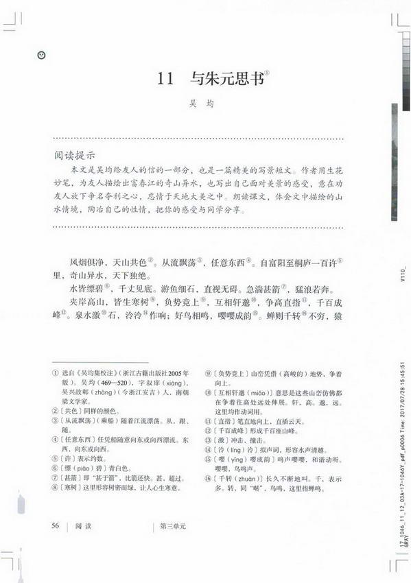 11* 与朱元思书(第61页)