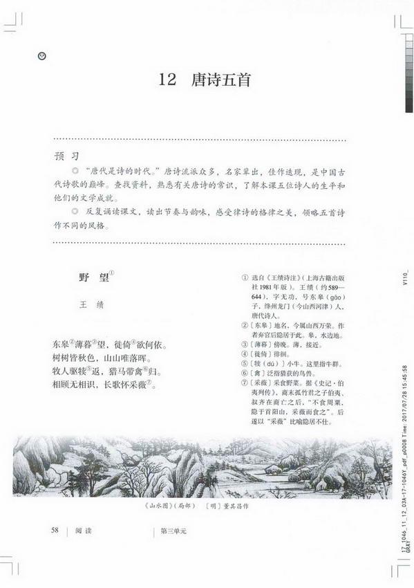 12 唐诗五首(第63页)