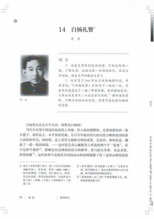 14 白杨礼赞(第81页)