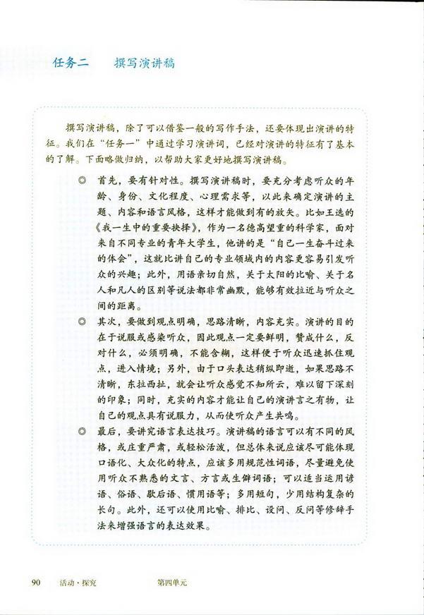 任务二 撰写演讲稿(第94页)