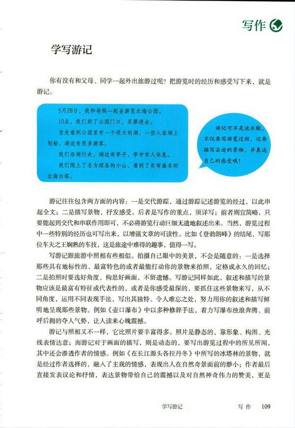 写作 学写游记(第113页)