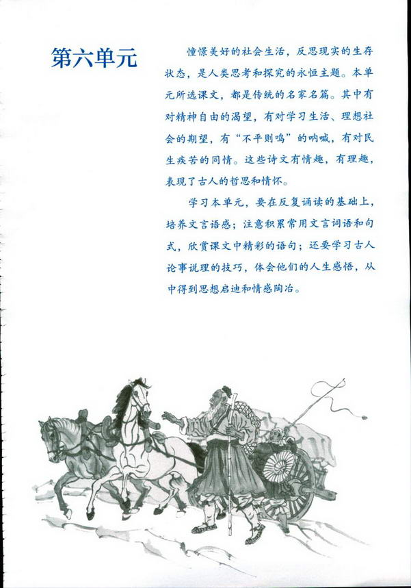 第六单元(第117页)