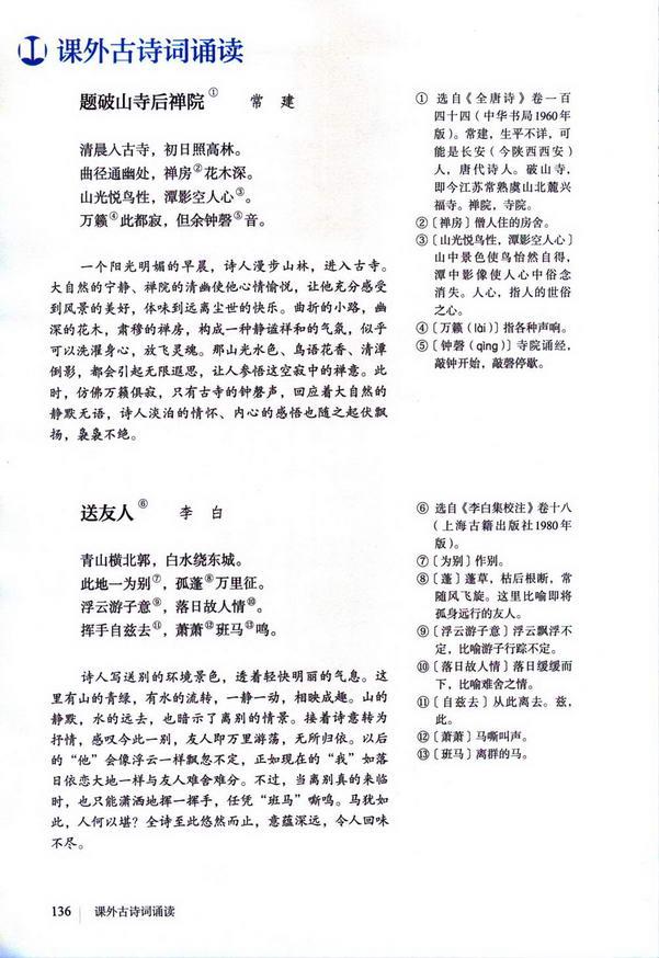 题破山寺后禅院/送友人(第140页)
