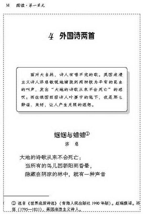 4 外国诗两首(第22页)
