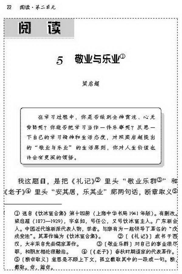 5 敬业与乐业(第30页)