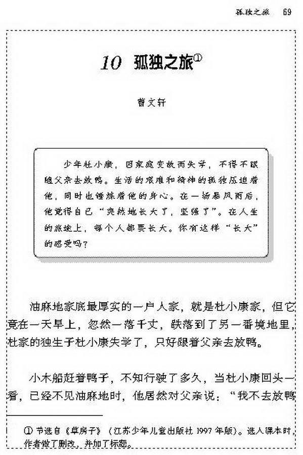 10 孤独之旅(第77页)