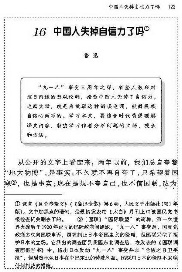 16 中国人失掉自信力了吗(第131页)