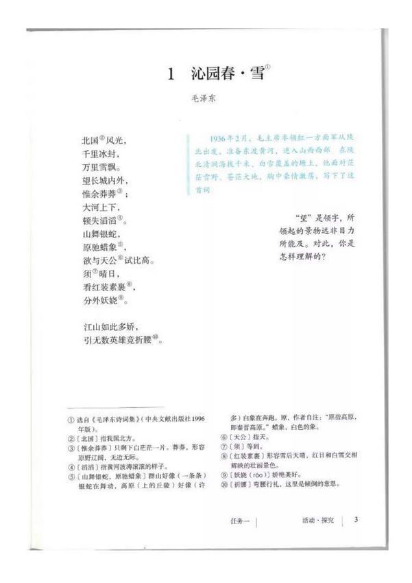 1 沁园春・雪(第7页)