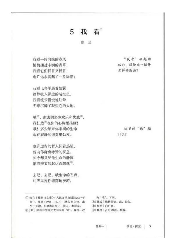 5 我看(第13页)
