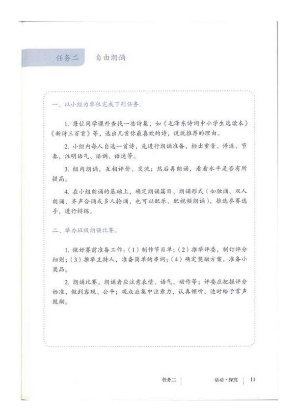 任务二 自由朗诵(第15页)
