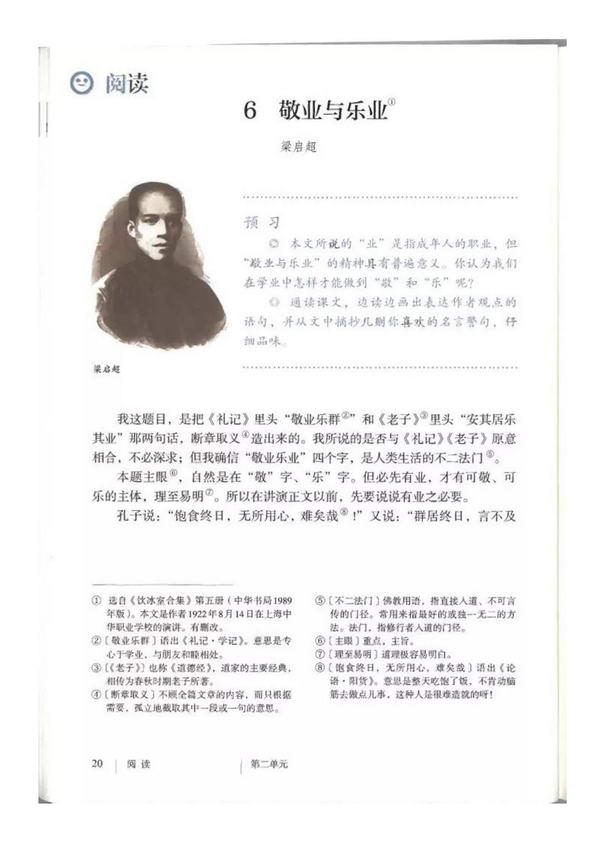 6 敬业与乐业(第24页)