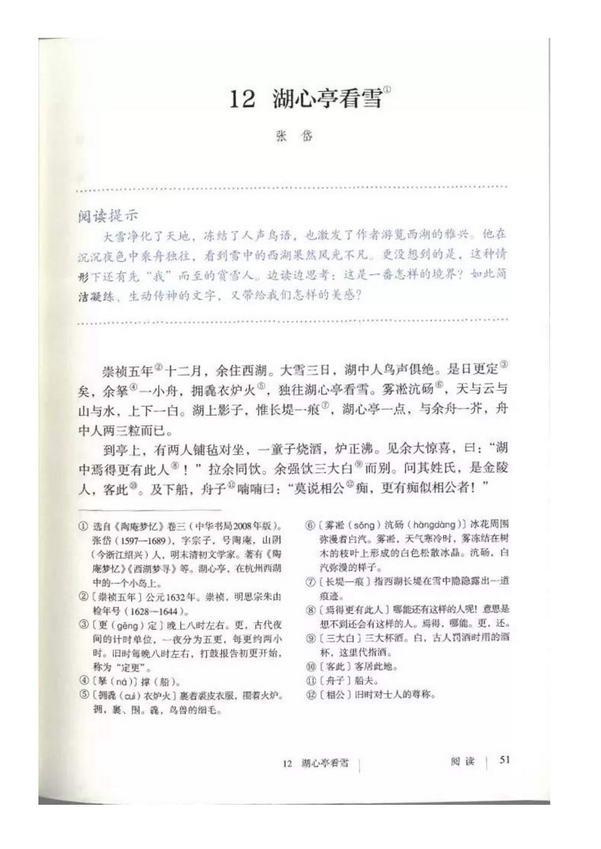 12* 湖心亭看雪(第55页)