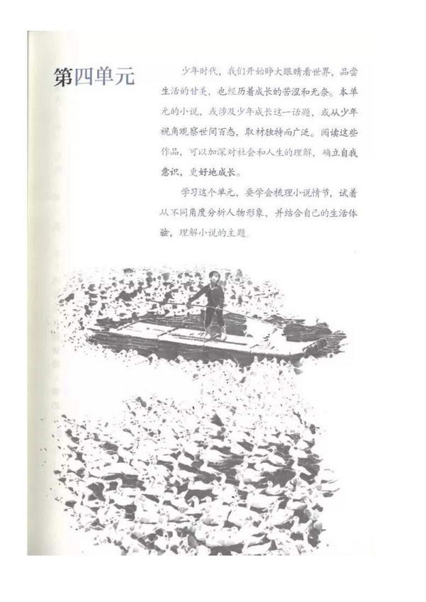 第四单元(第65页)