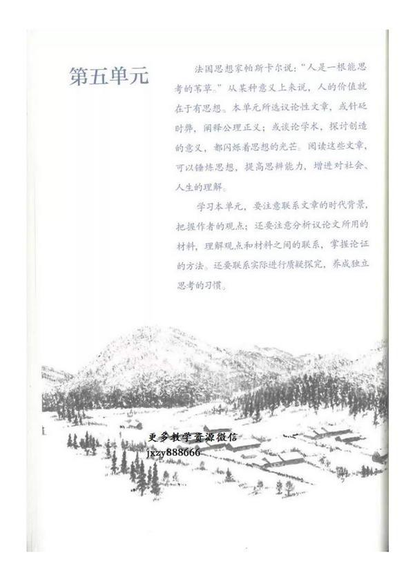 第五单元(第94页)