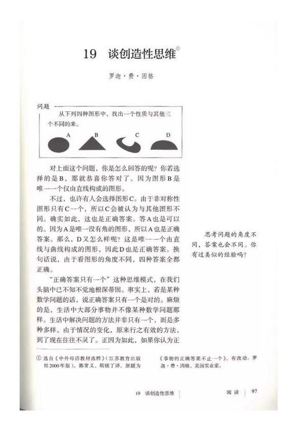 19 谈创造性思维(第101页)